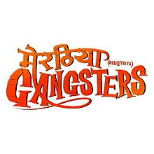 Meeruthiya Gangsters Songs Pagalworld