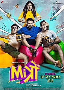 Mitron Songs Pagalworld
